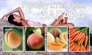 какие продукты способствуют лучшему загару